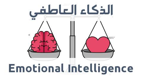 الذكاء العاطفي والمهارات الاجتماعية وتحسين العلاقات
